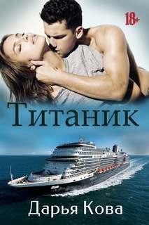 Кова Дарья - Титаник