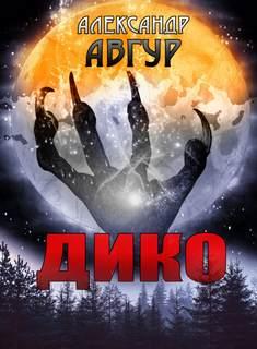 Авгур Александр - ДИКО
