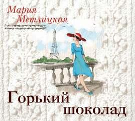 Метлицкая Мария - Горький шоколад