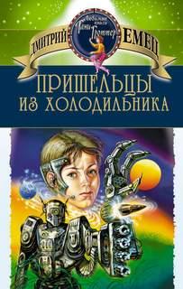 Емец Дмитрий - Пришельцы из холодильника