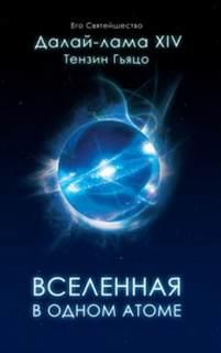 Гьямцхо Тэнцзин - Вселенная в Одном Атоме