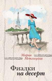 Метлицкая Мария - Фиалки на десерт