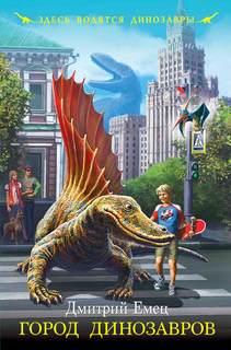 Емец Дмитрий - Город динозавров