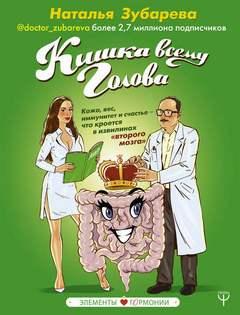 Зубарева Наталья - Кишка всему голова. Кожа, вес, иммунитет и счастье – что кроется в извилинах «второго мозга»
