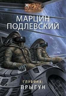 Подлевский Марцин - Глубина 01. Прыгун