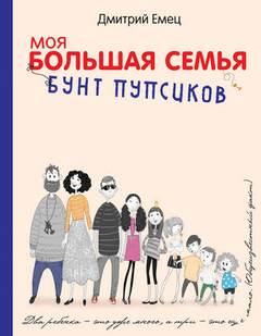 Емец Дмитрий - Моя большая семья 1-5: Бунт пупсиков, День карапузов, Таинственный Ктототам, Золото скифов, Похищение