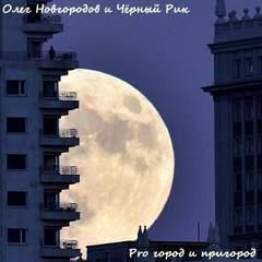 Новгородов Олег - Pro город и пригород