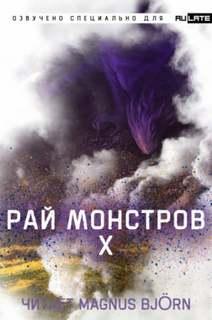Nuclear Warhead Cooked in Wine - Рай Монстров 10