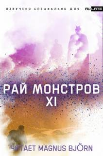 Nuclear Warhead Cooked in Wine - Рай Монстров 11