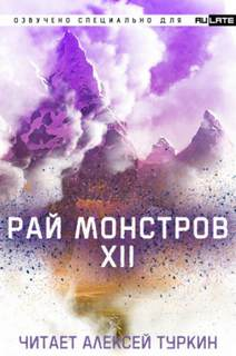 Nuclear Warhead Cooked in Wine - Рай Монстров 12