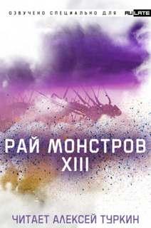 Nuclear Warhead Cooked in Wine - Рай Монстров 13