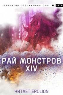 Nuclear Warhead Cooked in Wine - Рай Монстров 14