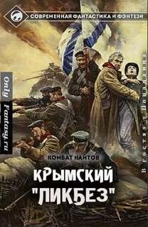 Найтов Комбат - Возвращение домой 01. Крымский тустеп