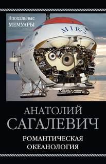 Сагалевич Анатолий - Романтическая океанология