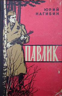 Нагибин Юрий - Павлик