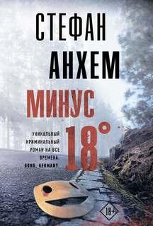 Анхем Стефан - Фабиан Риск 03. Минус 18°