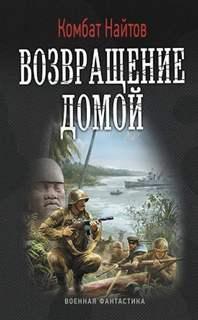 Найтов Комбат - Возвращение домой 02. Возвращение домой