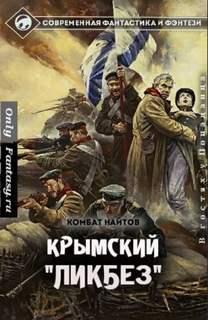 Найтов Комбат - Возвращение домой 03. Крымский ликбез