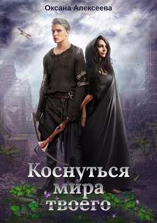 Алексеева Оксана - Коснуться мира твоего