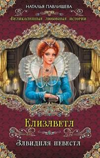 Павлищева Наталья - Елизавета. Завидная невеста