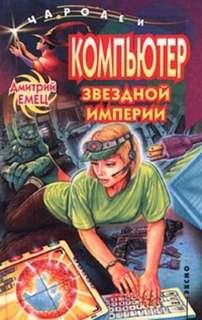 Емец Дмитрий - Компьютер звездной империи 01. Компьютер звездной империи