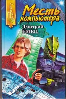 Емец Дмитрий - Компьютер звездной империи 02. Месть компьютера