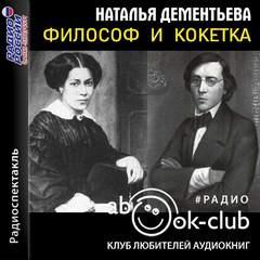 Дементьева Наталья - Философ и кокетка