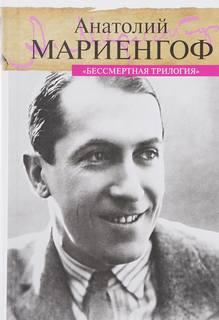 Мариенгоф Анатолий - Бессмертная трилогия