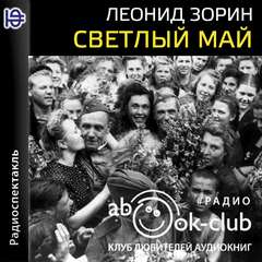 Зорин Леонид - Светлый май