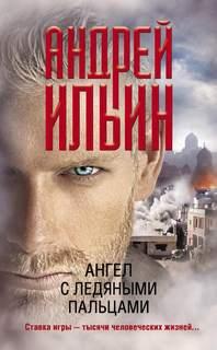 Ильин Андрей - Обет Молчания 13. Ангел с ледяными пальцами