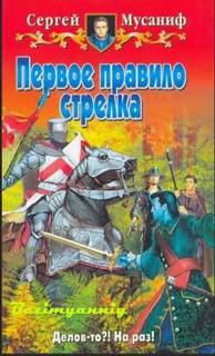 Мусаниф Сергей - Правила стрелка 01. Первое правило стрелка