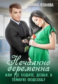 Леванова Марина - Нечаянно беременна, или Не ходите, девки, в темную подсобку
