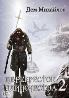Михайлов Дем - Крест 02. ПереКРЕСТок одиночества – 2