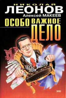 Леонов Николай, Макеев Алексей - Гуров — продолжения других авторов. Особо важное дело