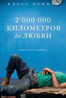 Кеннет Клаус - 2000000 километров до любви. Одиссея грешника