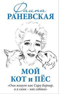 Раневская Фаина - Мой кот и пес. «Они живут как Сара Бернар, а я сама - как собака»