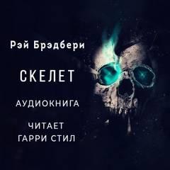 Брэдбери Рэй - Скелет