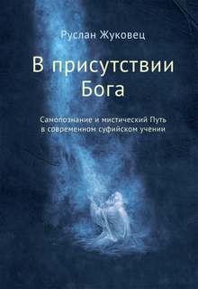Жуковец Руслан - В присутствии Бога