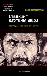 Забровский Станислав - Сталкинг картины мира