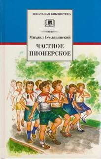 Сеславинский Михаил - Частное пионерское
