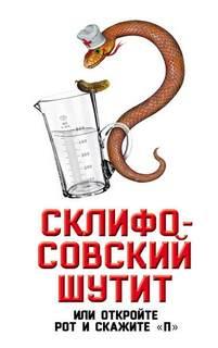 Бенуа Софья - Склифосовский шутит, или Откройте рот и скажите «П»