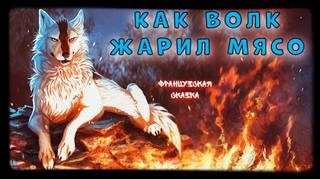 Как волк жарил мясо