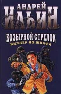 Ильин Андрей - Киллер из шкафа 02. Козырной стрелок