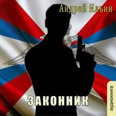 Ильин Андрей - Законник 01. Законник