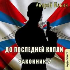 Ильин Андрей - Законник 02. До последней капли