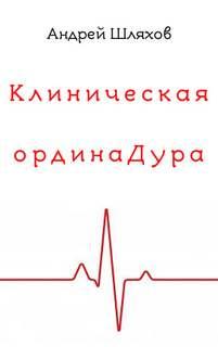 Шляхов Андрей - Клиническая ординаДура
