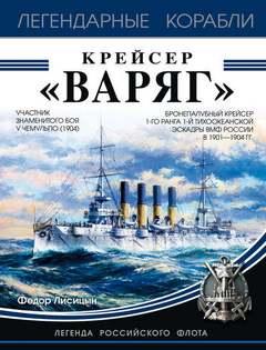 Лисицын Федор - Крейсер «Варяг»