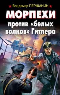 Першанин Владимир - Морпехи против «белых волков» Гитлера