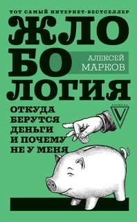 Марков Алексей - Жлобология. Откуда берутся деньги и почему не у меня