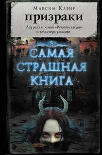 Кабир Максим - Морок